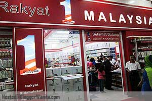 kedai-rakyat-1-malaysia